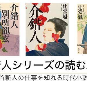 辻堂 魁「介錯人シリーズ」に続編が登場!第2巻「黙(しじま)」 が発売!