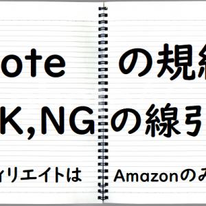 Noteアフィリエイトの規約!AmazonリンクのみOKです。