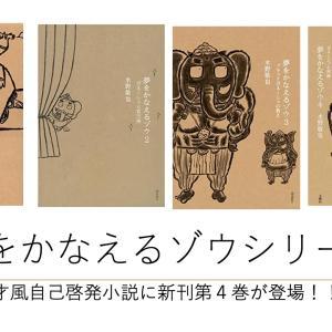 「夢をかなえるゾウ4 ガネーシャと死神」が発売予定!読む順番も解説!