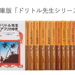 【新版発売中】ドリトル先生シリーズの読む順番と新刊情報まとめ