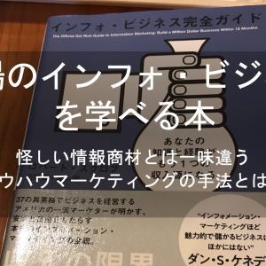 本レビュー「インフォ・ビジネス完全ガイド」!情報商材の本場を学べる1冊