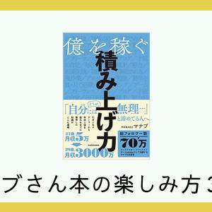 マナブさん本「億を稼ぐ積み上げ力」の発売前レビュー!レベル別楽しみ方3選!