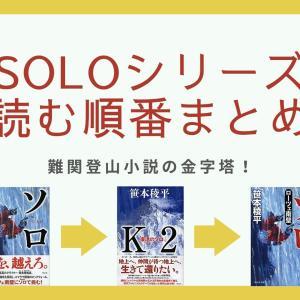 【完結】笹本 稜平「ソロ SOLOシリーズ」の順番と新刊情報、レビューを解説!