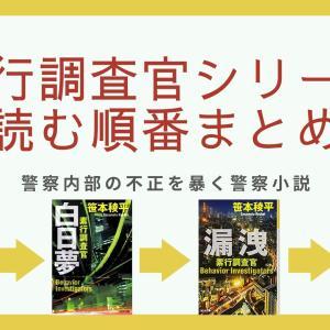 【新刊・卑劣犯発売!】素行調査官シリーズの続編と読む順番まとめ