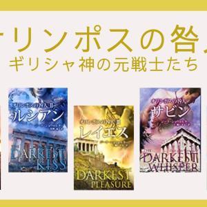 【世界500万部!】オリンポスの咎人シリーズの読む順番と続編情報