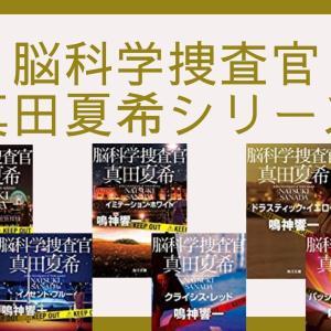 脳科学捜査官・真田夏希シリーズの読む順番と新刊情報まとめ