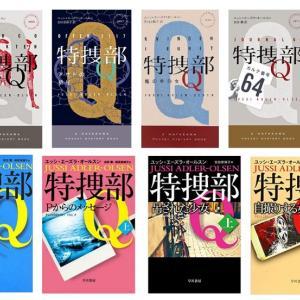 特捜部Qシリーズの映画と小説の順番まとめ!最新刊は第8巻『アサドの祈り』