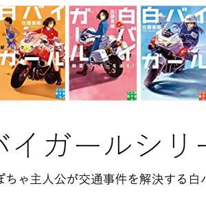 白バイガールシリーズの読む順番と最新刊情報まとめ!第5巻はオリンピック!