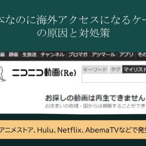 【AvastVPNが原因⁉】dアニメストア、Huluにつながらないときの対処法