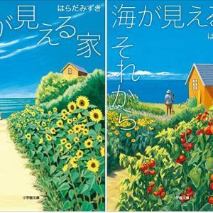 小説「海が見える家」のそれからを語る続編が発売!