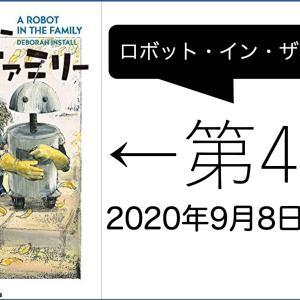 新刊発売!「ロボットインザガーデン」の続編・読む順番まとめ