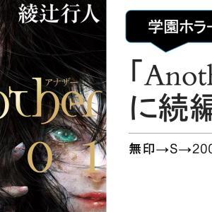 【新刊2001あり】綾辻行人「Anotherシリーズ」の読む順番まとめ