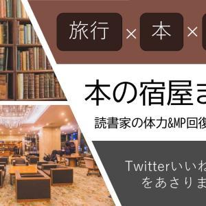 本好きにおすすめの読書旅館おすすめまとめ