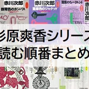 赤川次郎「杉原爽香シリーズ」の読む順番と新刊まとめ