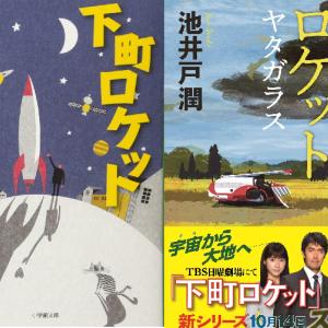 下町ロケットシリーズ原作小説の読む順番!最新刊はヤタガラス,Audibleで11月のみ無料!