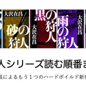 大沢在昌「狩人シリーズ」の続編、読む順番まとめ!北→砂→黒→雨→冬と続きます。