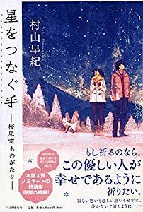 【2021年最新】「桜風堂ものがたり」の続編は星をつなぐ手!番外編の夢は文蔵連載中