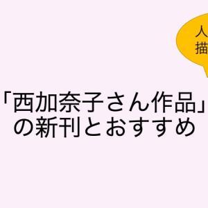 西加奈子さんのおすすめ小説と新刊・新作情報まとめ!