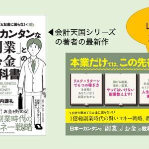 【新刊本レビュー】日本一カンタンな「副業」と「お金」の教科書