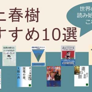 村上春樹さん小説の新刊とおすすめ10選【世界のハルキ名作まとめ】