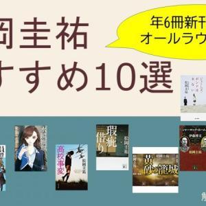 松岡圭祐さんのオススメミステリ―小説作品10選!ランキング投票もあり!