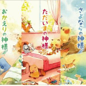 ぽこ侍「おかえりの神様シリーズ」の読む順番!最新刊はおやすみの神様
