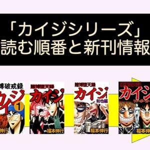 【ざわっ…】福本伸行の「カイジシリーズ」の漫画読む順番と新刊情報まとめ!