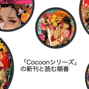 夏原エヰジ「cocoon(コクーン)」シリーズの読む順番と新刊情報まとめ