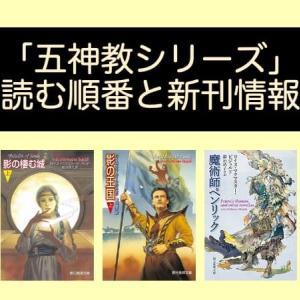 【2021新刊あり】五神教シリーズシリーズの読む順番と新刊情報(魔術師ペンリック)