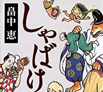 2021アニメ化+新刊!しゃばけシリーズの読む順番と番外編まとめ【病弱若旦那と妖!『もういちど』】
