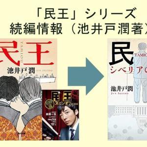 池井戸潤「民王」に続編2巻が登場!シベリアの陰謀の発売日は2021年9月27日予定