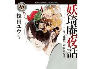 榎田ユウリ『妖奇庵夜話シリーズ』の読む順番!新刊は「顔のない鵺」