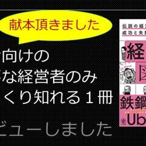 【献本レビュー】「経営者図鑑」初心者にオススメな近代社長図解本