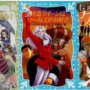 【アニメ化】怪盗クイーンシリーズの読む順番まとめ【はやみねかおる著】