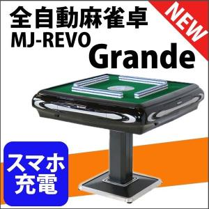 10万円以下全自動麻雀卓でUSB充電機能を搭載のMJ-Revo Grande