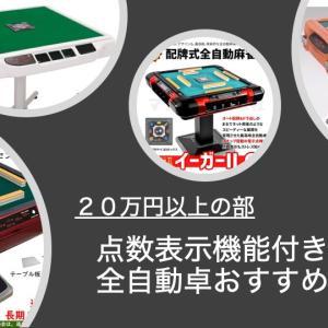 点数表示機能付き全自動麻雀卓おすすめまとめ【20万円以上の部】