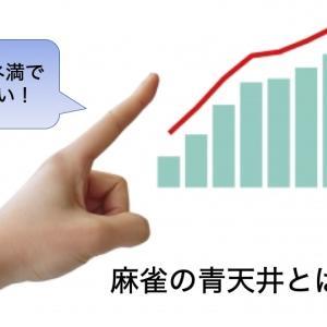 麻雀における青天井解説!高度な計算能力と高レートを要する闇のルールである