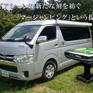 【車中麻雀!?】キャンピングカー+自動卓レンタルができる東京CRCのサービスと値段を紹介!