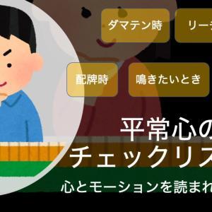 【表情読み放題!?】麻雀打ちの平常心チェックリスト5