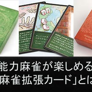 【15枚目の手牌!】「麻雀拡張カード」で特殊能力対局を楽しめ!