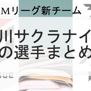 Mリーグ新チーム角川サクラナイツの選手まとめ