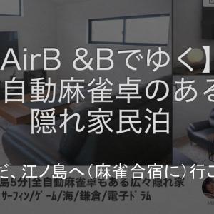 【AirBNBで予約可】全自動麻雀卓付き民泊in江ノ島