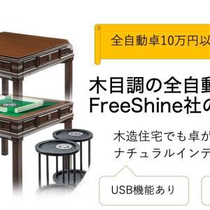 【木造住宅にマッチする茶色】自動雀卓木彫り調FR-X2(FreeShine社製)