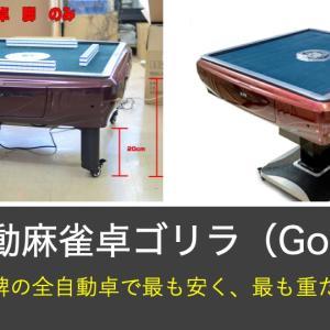 全自動麻雀卓「Gorilla(ゴリラ) 」【28mm10万円以下の4つ足卓】