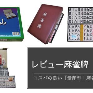 【レビュー】麻雀牌「水仙」!一般的な27mm牌でコスパが良い