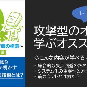 【レビュー】しゅかつ著『オリ本』!ベタオリをシステム化することの重要性