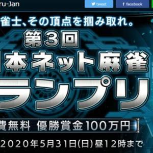 【30分で終了!?】賞金100万円のmaru-janの大会に出てみた話