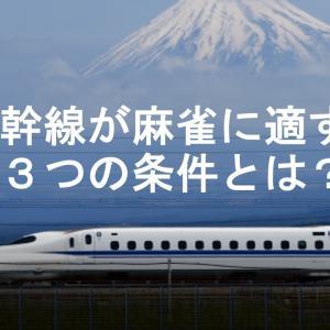 新幹線内の暇つぶし。麻雀が打てれば東京、博多も一瞬たいと思っている。