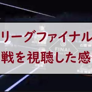 【久々観戦記】Mリーグをファイナルシーズンから見始めた人の感想←