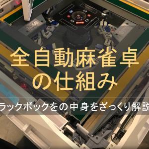 全自動麻雀卓の仕組みの話!山積みとか点棒表示の自動化原理とは?